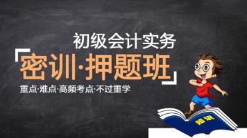 【实务】知考通2020年初级会计押题班会计师职称考试