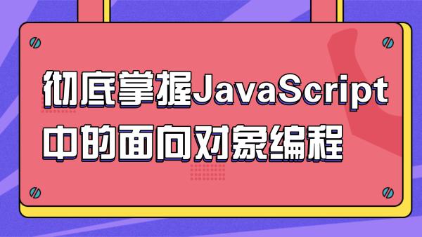 彻底掌握JavaScript中的面向对象编程