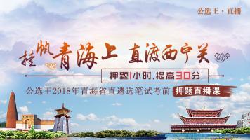 公选王2018年青海省直遴选笔试考前押题直播课(直播)