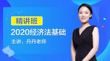 【精讲班】2020初级会计经济法基础-丹丹老师