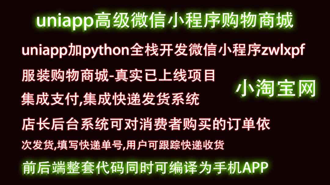 uniapp高级微信小程序服装购物商城真实项目,已上线,先体验,后学