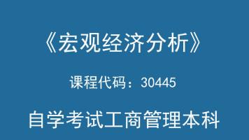 自考《宏观经济分析》30445-工商管理专业(本科)