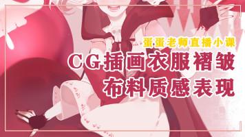 【入门试学课】CG插画衣服褶皱布料质感/零基础学CG/日韩风/板绘