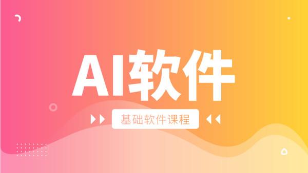平面设计-AI软件班