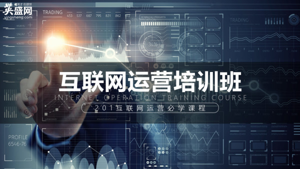【英盛网】互联网运营培训班
