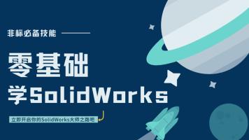 solidworks非标机械设计高级班