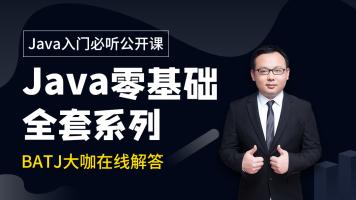 Java零基础/公开课系列/Java介绍/职业规划/项目实战