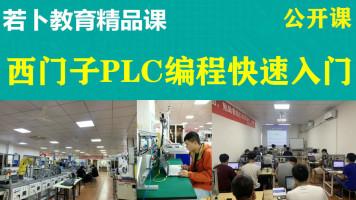 【免费体验课】西门子PLC编程快速入门【若卜智能制造】