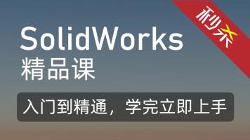 SolidWorks2015 入门到精通 sw2015视频教程 工业设计课程