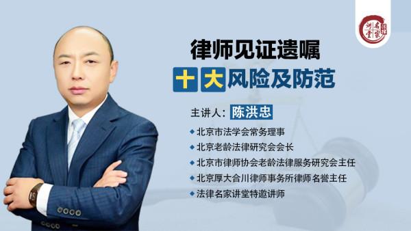 陈洪忠:律师见证遗嘱十大风险及防范