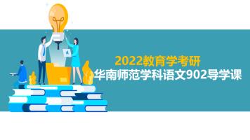 2022年教育学考研之华南师范大学学科语文902导学课