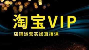 【旌程教育】VIP付款链接,淘宝店铺运营实操直播课