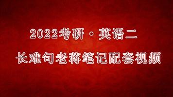 2022长难句老蒋笔记配套视频