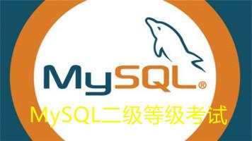 2020版_全国计算机MySQL二级真题讲解