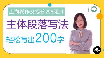 上海卷作文提分大招 【先导课】