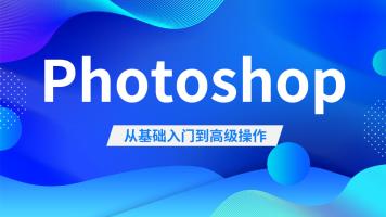 Photoshop教程PS入门到精通课程