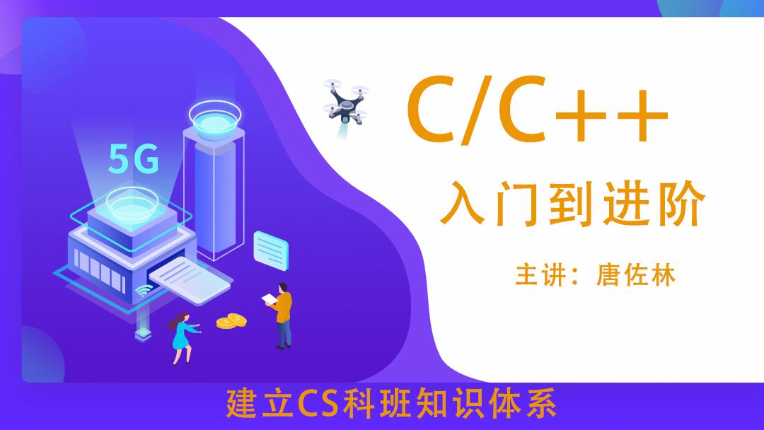 嵌入式(物联网)C/C++入门到进阶C语言入门基础课程【狄泰软件】