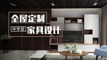 全屋定制家具设计—中级班