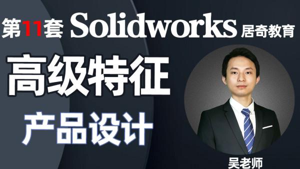 SolidWorks高级特征产品设计机械CAD建模SW【第11套】-居奇教育
