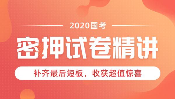 冲刺-2020国考密押试卷精讲