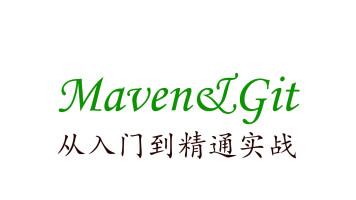 Maven 和 Git从入门到精通