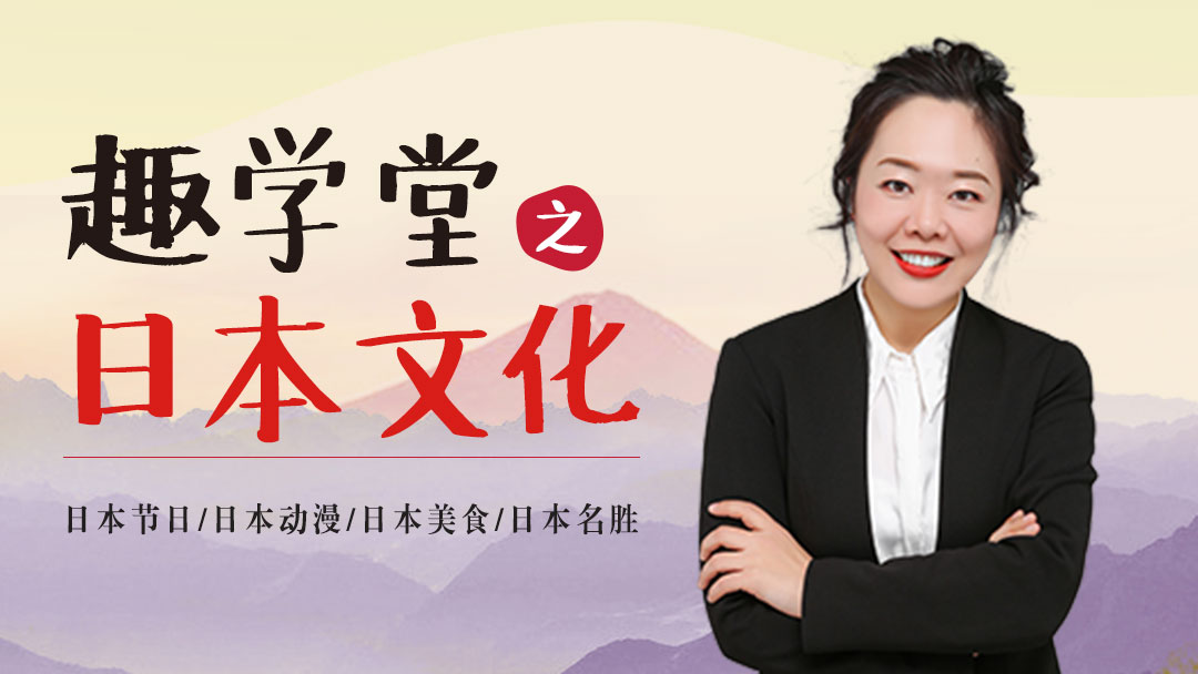 华兴日语趣学堂之日本文化
