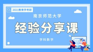 【2021教育学考研】南京师范大学学科数学经验分享课