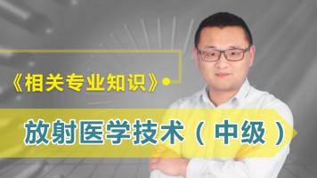 2019年放射医学技术(中级)《相关专业知识》精品课