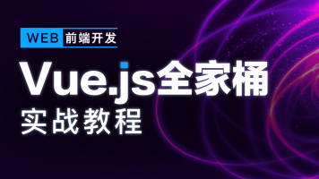 web前端开发VUE.JS全家桶实战【金渡教育】