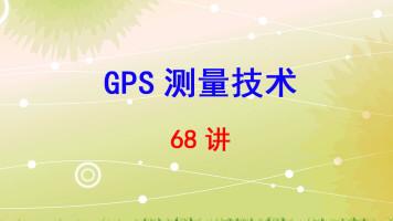 重庆工程职业技术学院 GPS测量技术 李天和 68讲