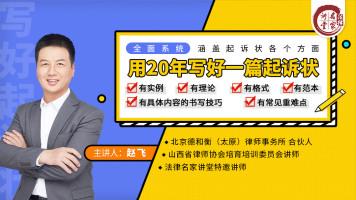 赵飞律师-用20年写好一篇起诉状