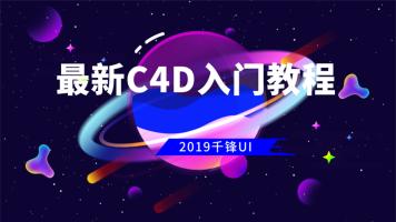 2019最新C4D入门教程【千锋UI】