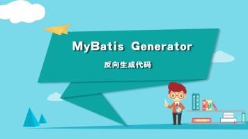 MyBatis Generator 反向生成代码