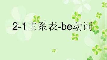 2-1主系表-be动词