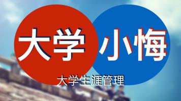 大学小悔:大学生涯管理(第1版)【唐凯江】