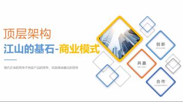 江山的基石-商业模式