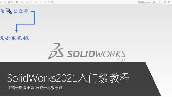 SolidWorks2021入门级教程