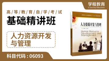 自考06093人力资源开发与管理(江苏) 基础精讲班【学程教育】
