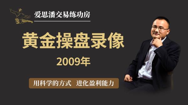 爱思潘:2009年黄金操盘录像