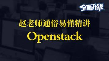 赵老师OpenStack精讲