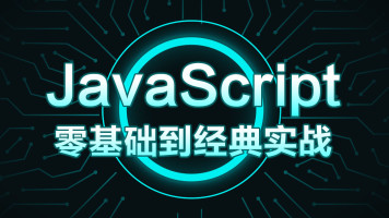 web前端学习之Javascript/js零基础到经典实战【软谋教育】
