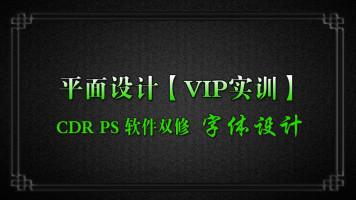 photoshop和corelDRAW字体设计VIP实训课