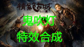 """每天五分钟学习Nuke中文教程,带你解开""""精绝古城""""的秘密!"""