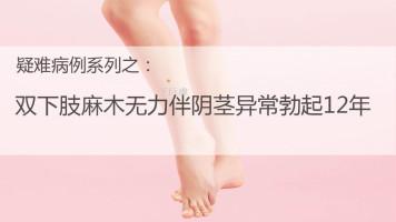 疑难病例系列之:双下肢麻木伴yinjing异常勃起