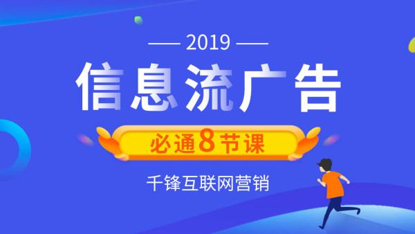 2019信息流广告必通8节课【千锋互联网营销】