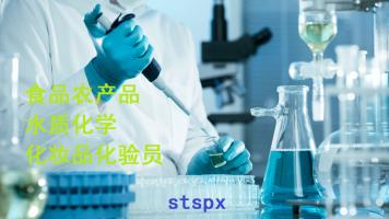 安顺遵义贵阳食品化验员、化学检验员资格证培训报名
