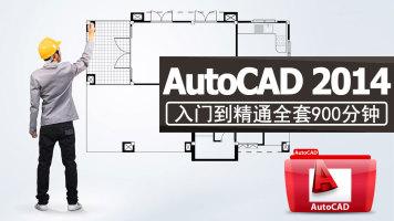 autocad 2014视频教程全套学习室内设计入门自学制图二维三维基础
