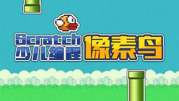 Scratch少儿编程《像素鸟》-最热门的儿童编程游戏项目-6岁以上