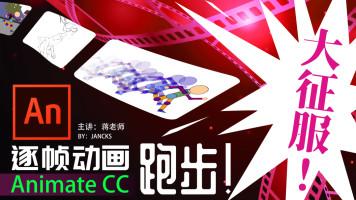 animate cc2018逐帧动画详解跑步大征服!flash逐帧动画实战全解