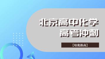 北京高考化学